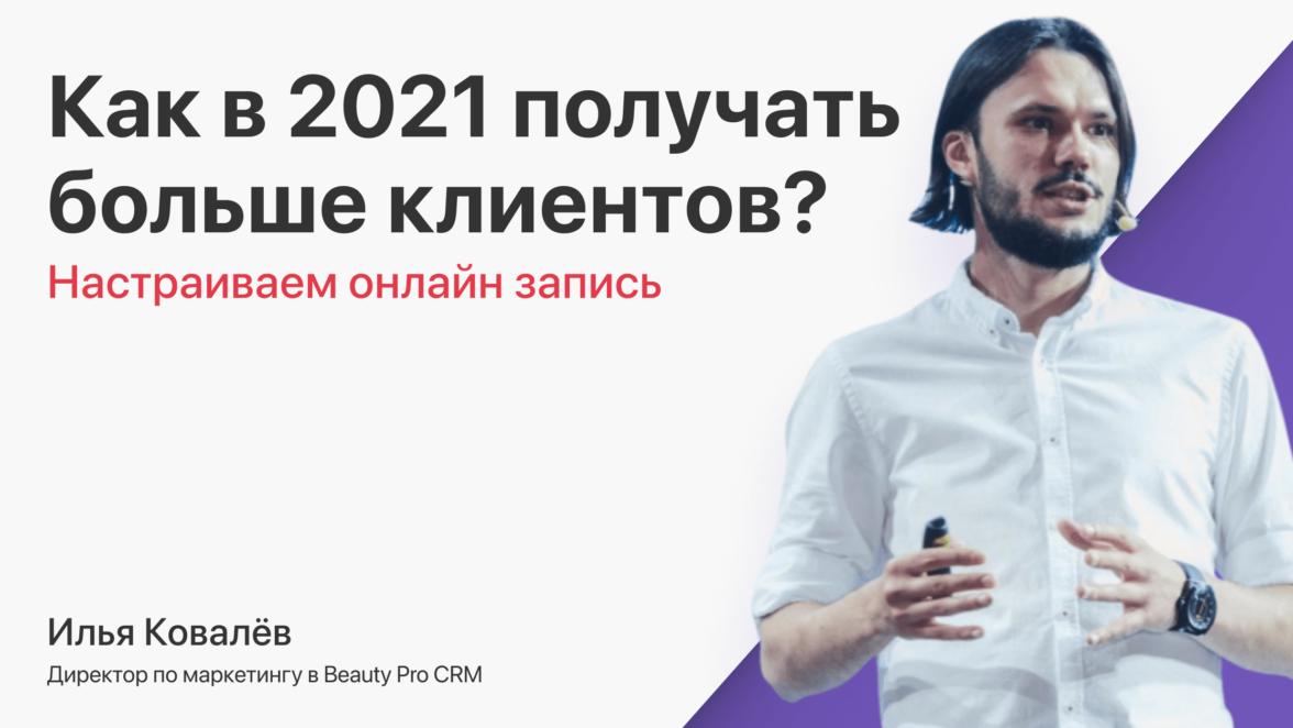 Как в 2021 получать больше клиентов?