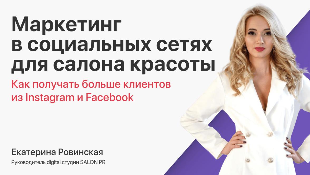 Маркетинг в социальных сетях для салона красоты